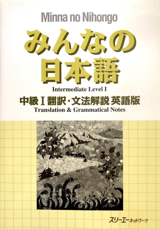 Minna no Nihingo I INTERMEDIATE English Translation & Grammatical Notes - The Japan Shop