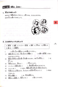 Minna no Nihingo I INTERMEDIATE Textbook with CD - The Japan Shop