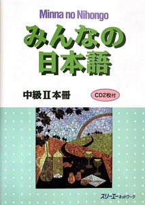 Minna no Nihingo II INTERMEDIATE Textbook with CDs - The Japan Shop