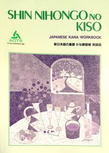 Shin Nihongo no Kiso Japanese Kana Workbook