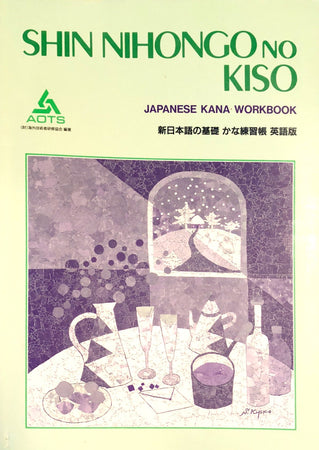 Shin Nihongo no Kiso Japanese Kana Workbook - The Japan Shop