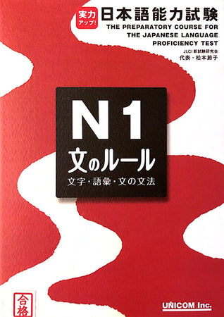 The Preparatory Course for the Japanese Language Proficiency Test N1 Grammar and Vocabulary