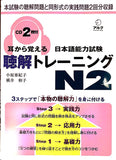 Mimi Kara Oboeru JLPT N2 Listening with 2 CDs - The Japan Shop