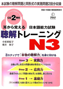 Mimi Kara Oboeru JLPT N3 Listening with 2 CDs - The Japan Shop