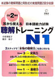 Mimi Kara Oboeru JLPT N1 Listening with 2 CDs - The Japan Shop