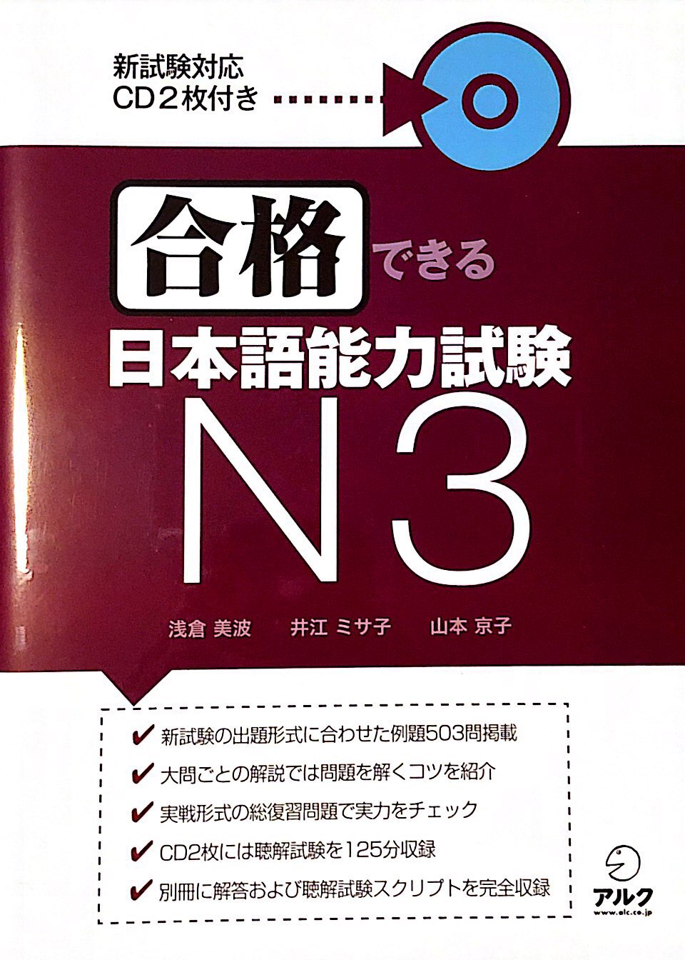Gokaku Dekiru JLPT N3 with CDs - The Japan Shop
