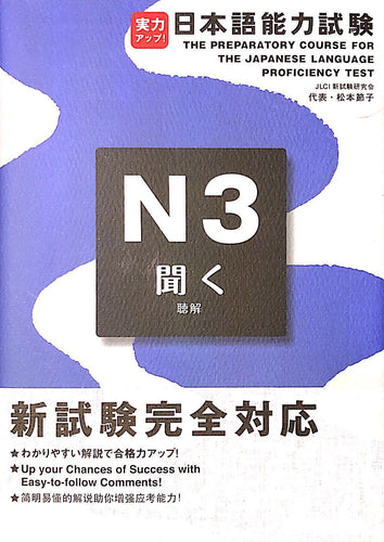 The Preparatory Course for the Japanese Language Proficiency Test N3 Listening - The Japan Shop