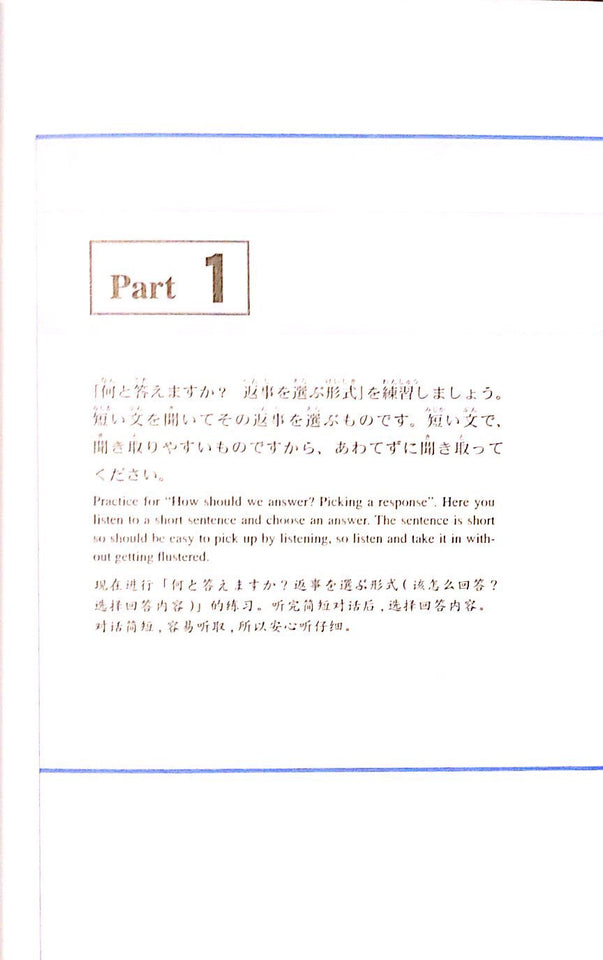 The Preparatory Course for the Japanese Language Proficiency Test N3 Listening