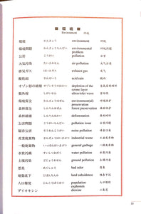 The Preparatory Course for the Japanese Language Proficiency Test N1 Reading
