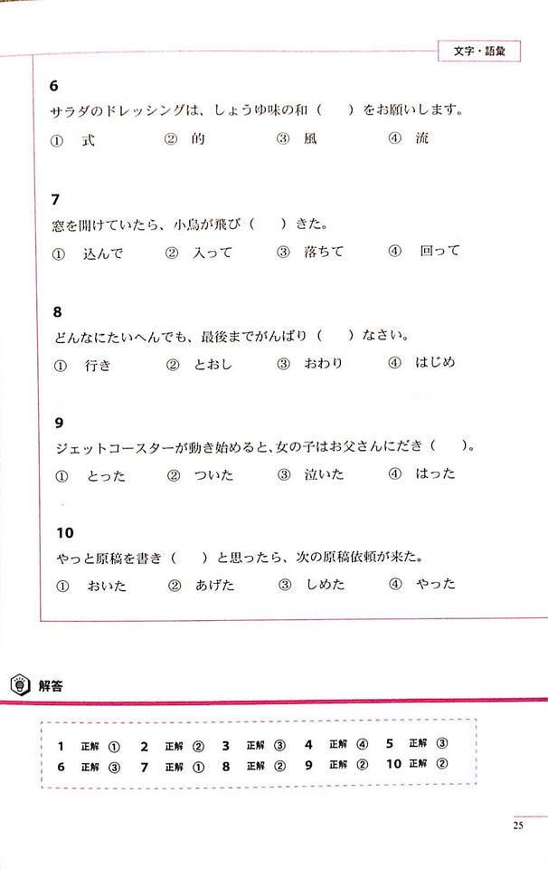 The Preparatory Course for the Japanese Language Proficiency Test N2 Sentence Structure, Vocabulary, and Grammar - The Japan Shop