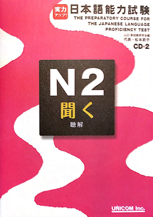 The Preparatory Course for the Japanese Language Proficiency Test N2 Listening Comprehension