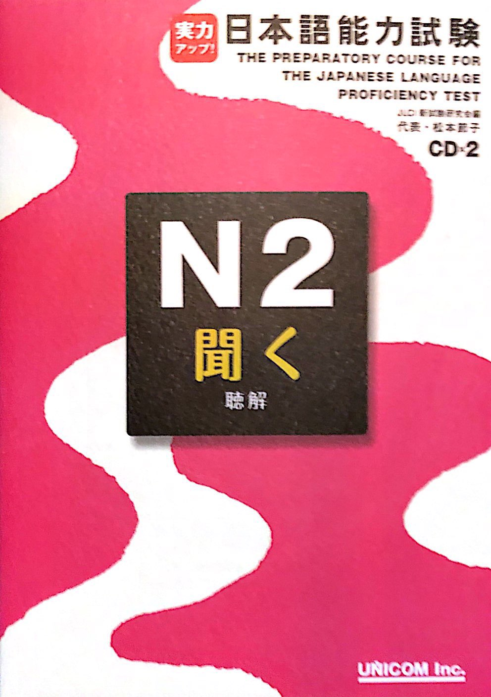 The Preparatory Course for the Japanese Language Proficiency Test N2 Listening Comprehension - The Japan Shop