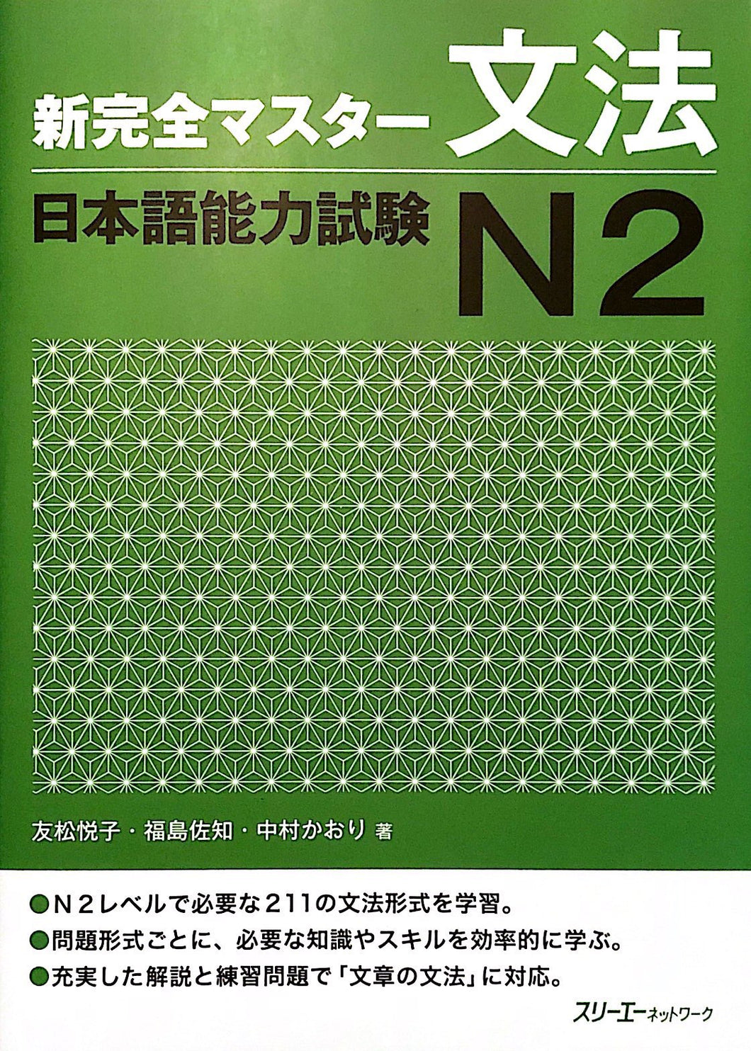 New Complete Master N2 Grammar - The Japan Shop