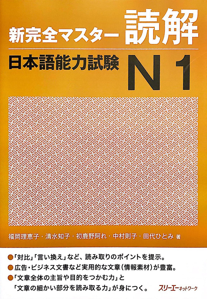 New Complete Master N1 Reading Comprehension - The Japan Shop