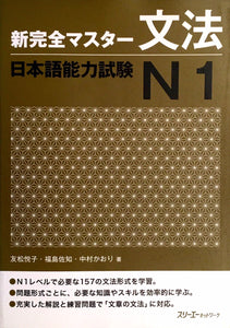 New Complete Master N1 Grammar - The Japan Shop