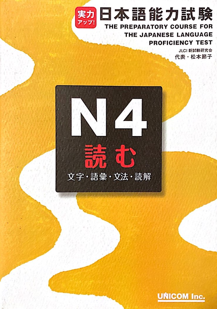 The Preparatory Course for the Japanese Language Proficiency Test N4 Reading - The Japan Shop