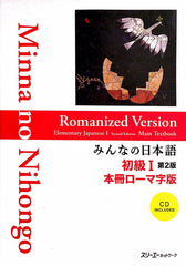 Minna no Nihingo I Textbook Romanized Version with CD (2nd Edition)