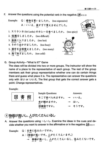 Genki II Textbook (2nd Edition) - The Japan Shop