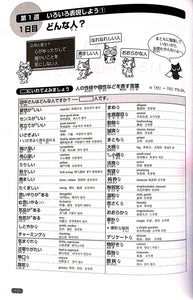 Nihongo So-matome N1 Vocabulary - The Japan Shop