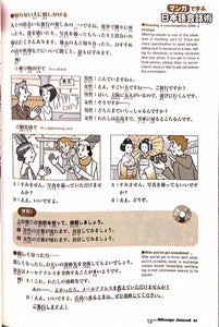 Nihongo Journal December 2004 [No CD] - The Japan Shop
