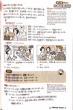 Nihongo Journal July 2004 [Includes CD]