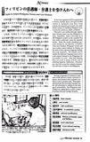 Nihongo Journal August 2000 [No CD] - The Japan Shop