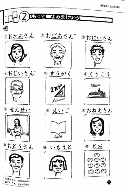 CLOSEOUT: Japanese for Young People I Kana Workbook - The Japan Shop