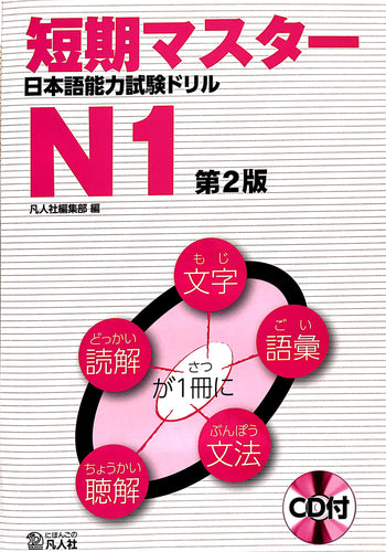 Tanki Master JLPT N1 with CD [Second Edition] - The Japan Shop