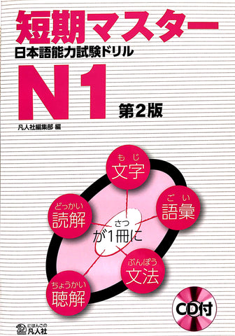 Tanki Master JLPT N1 with CD [Second Edition]