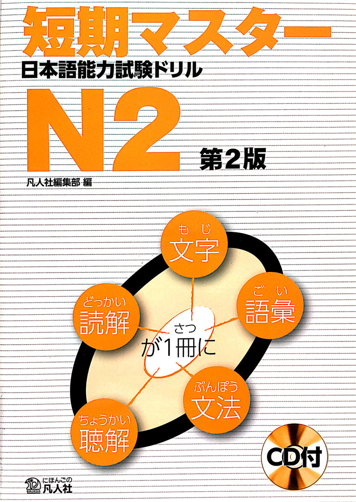 Tanki Master JLPT N2 with CD [Second Edition]