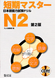Tanki Master JLPT N2 with CD [Second Edition] - The Japan Shop