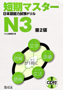 Tanki Master JLPT N3 with CD [Second Edition] - The Japan Shop