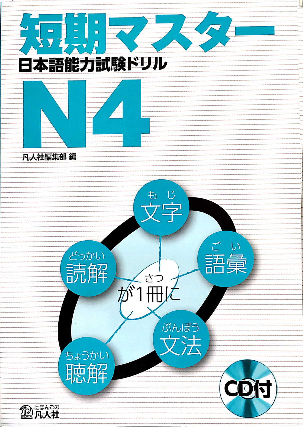 Tanki Master JLPT N4 with CD - The Japan Shop