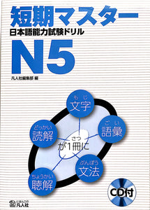 Tanki Master JLPT N5 with CD - The Japan Shop