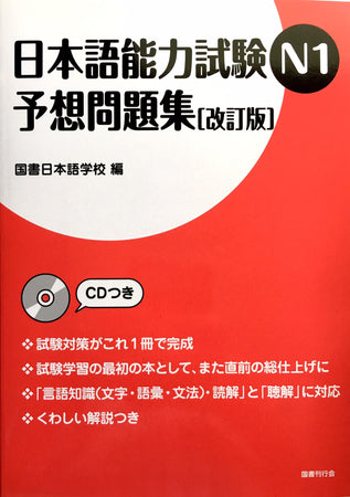 Nihongo Nouryokushiken N1 Yosoumondaishu JLPT N1 Complete Practice with CD [Revised Edition] - The Japan Shop