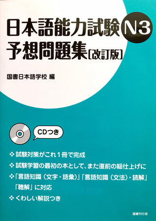 Nihongo Nouryokushiken N3 Yosoumondaishu JLPT N3 Complete Practice [Revised Edition] - The Japan Shop
