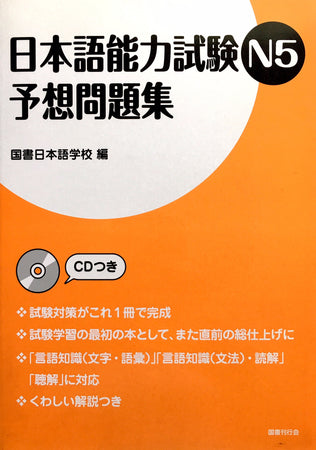 Nihongo Nouryokushiken N5 Yosoumondaishu JLPT N5 Complete Practice with CD - The Japan Shop