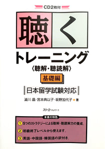 Kiku Training Listening Comprehension with 2 CDs - The Japan Shop