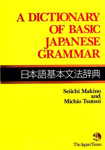 A Dictionary of Basic Japanese Grammar - The Japan Shop