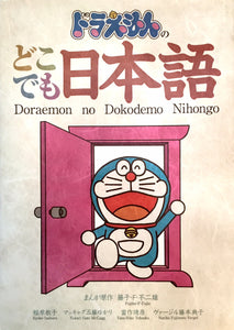 Doraemon no Dokodemo Nihongo - The Japan Shop