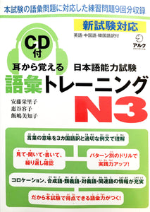 CLOSEOUT: Mimi Kara Oboeru N3 Vocabulary Training - The Japan Shop