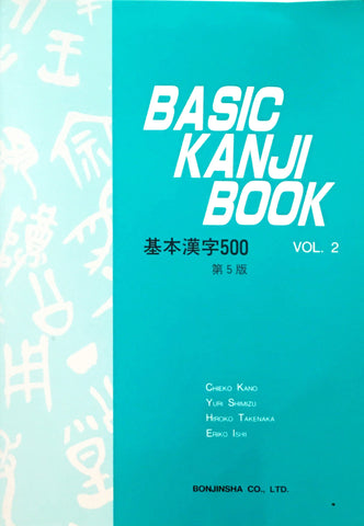 CLOSEOUT: Basic Kanji Book Volume 2 (5th Edition) - The Japan Shop
