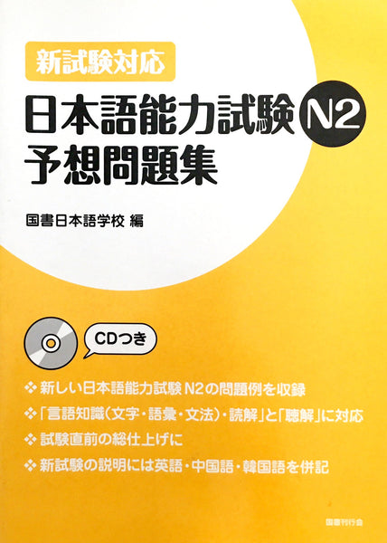 CLOSEOUT: Nihongo Nouryokushiken N2 Yosoumondaishu JLPT N2 Complete Practice with CD - The Japan Shop