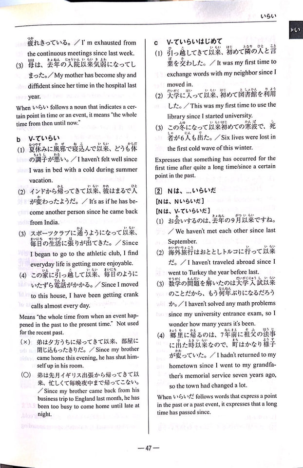 A Handbook of Japanese Grammar Patterns for Teachers and Learners