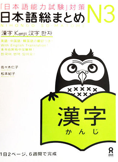Nihongo So-matome N3 Kanji - The Japan Shop
