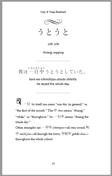 Sound Words in Japanese [Instant Digital Download]