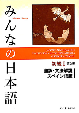 Minna no Nihongo I Spanish Traduccion y Notas Gramaticales [2nd Edition] - The Japan Shop