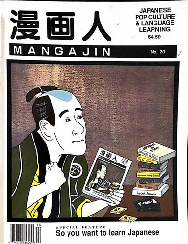 Mangajin 20 - The Japan Shop