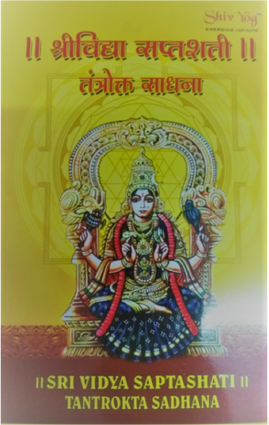 Sri Vidya Saptashati E-book (Digital Download)