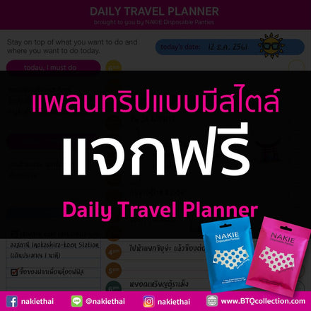 แจกฟรี NAKIE's Daily Travel Planner